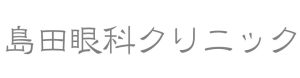 島田眼科クリニック 島田駅北口徒歩1分 ホームページ